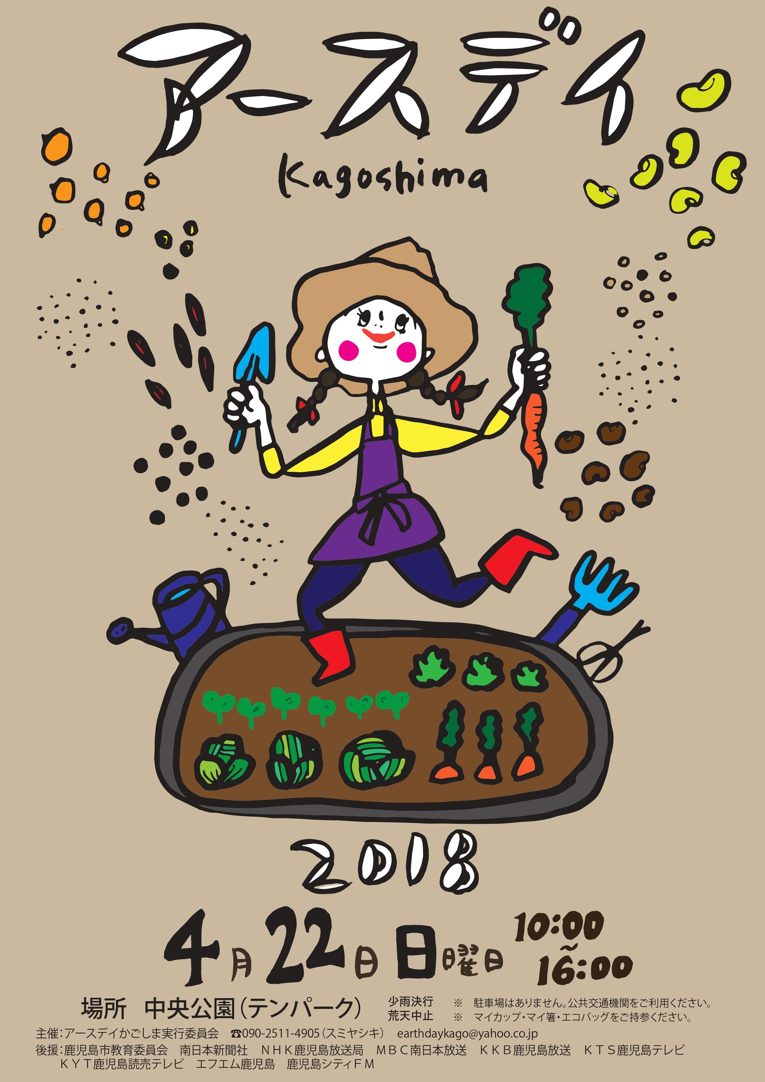 アースデイかごしま2018チラシ(表)