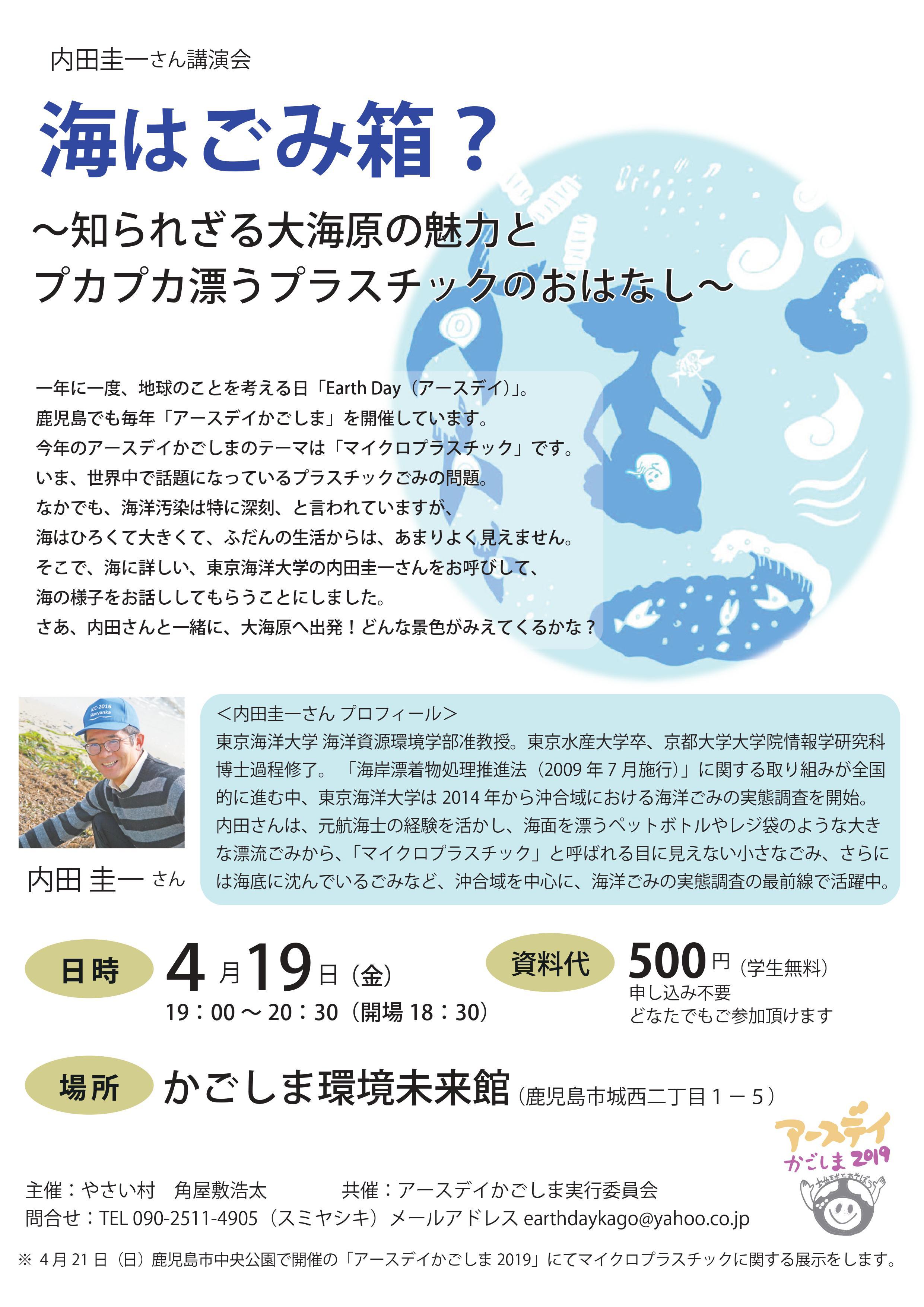 内田圭一さん講演会